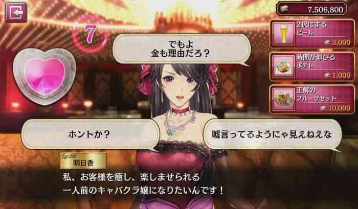 Yakuza Online Minigame