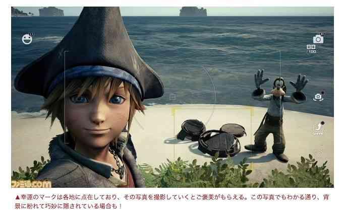 Kingdom Hearts III Secret Movie