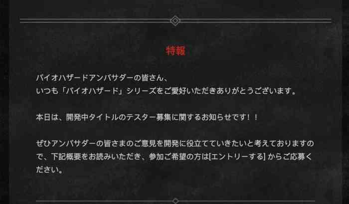 New Resident Evil Game